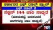 ಸರ್ಕಾರದ ಟಫ್ ರೂಲ್ಸ್ ಯೋಜನೆಗಳೇನು ? ಇಲ್ಲಿದೆ ಮಾಹಿತಿ । Covid19 Tough rules | Karnataka