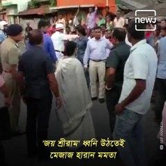 Jai Shree Ram Slogan Being Chanted In Nandigram