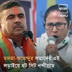 Do you know where is Mamata Banrejee's residence in Nandigram