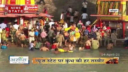 MahaKumbh 2021: हरिद्वार कुंभ का आज तीसरा शाही स्नान, श्रद्धालुओं ने लगाई आस्था की डुबकी