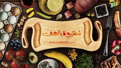 """طيلة شهر رمضان على موقع """"سيت أنفو"""".. """"شهيوة بالخف"""" مع آمنة"""