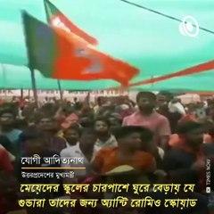 Will Set Up 'Anti-Romeo' Squads In Bengal, Says UP CM Yogi