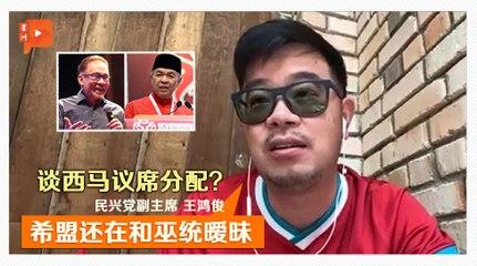 【大选探温】大选与希盟商合作?民兴党:政局变化难预料