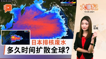 百格大事纪 日本排核废水 如何影响我们?