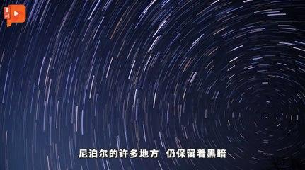 尼泊尔天文观测游 身在暗处方能见星光   Stargazing