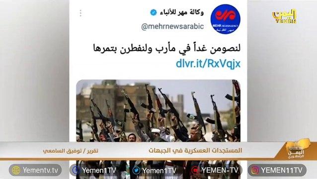 المستجدات العسكرية في الجبهات تقرير / توفيق السامعي