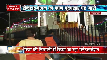 Uttar Pradesh: पूरे लखनऊ में सेनिटाइजेशन करा रही हैं मेयर, देखें रिपोर्ट