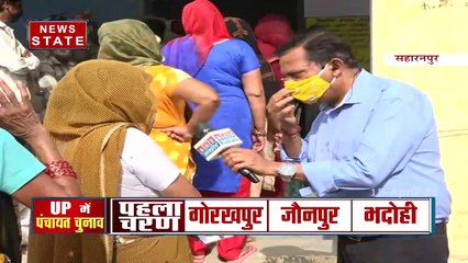 UP Panchayat Election: यूपी के 18 जिलों में पंचायत चुनाव के लिए वोटिंग जारी, देखें Exclusive Report