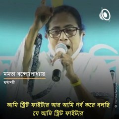 Mamata Banerjee Sits On 'Dharna' Against EC's Ban