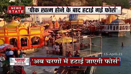 Uttarakhand : महाकुंभ में पीक खत्म होने के बाद हटाई गई फोर्स, देखें रिपोर्ट