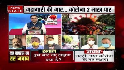 khabar Vishesh: 60 सेकंड वाला यह कोरोना है बेहद खतरनाक?, देखें खास रिपोर्ट