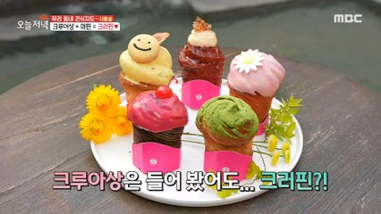 [TASTY] bread combined with croissants and muffins, 생방송 오늘 저녁 210415