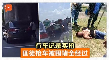 女子没锁车门被抢车  路人见义勇为围堵抓捕