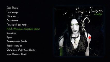 Линда - Sкор-Пионы (official audio album)