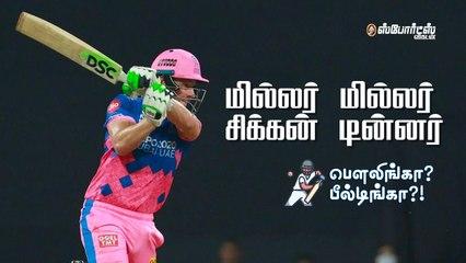 RR V DC: மில்லர் மில்லர் சிக்கன் டின்னர்! IPL2021