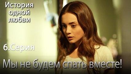 Мы не будем спать вместе! - История одной любви - 6 серия