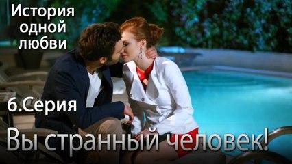 Вы странный человек! - История одной любви - 6 серия