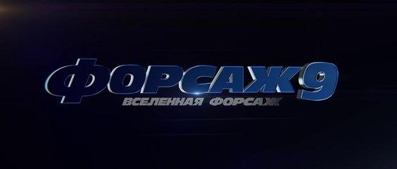 Форсаж 9 (2021) Прицеп - русский