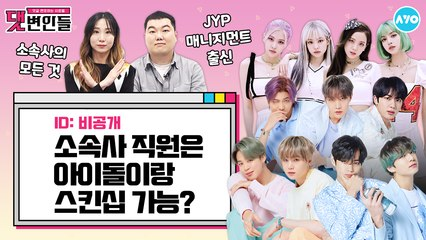 아이돌 소속사에 물어보았다…공식 굿즈 이게 최선입니까?  댓변인들 AYO 에이요 Reaction