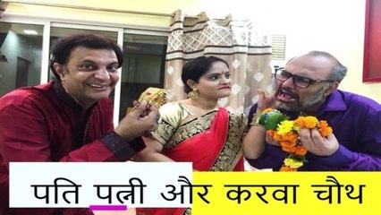 Pati Patni Aur Karwa Chauth    Lock Down Series   Comedy   Ep 12   Good Times Pictures