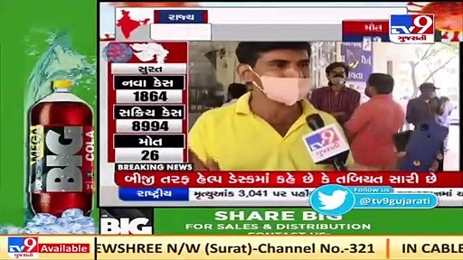 Surat: Kin of Covid patients suffer after HELPDESK at Civil hospital fails to provide any help
