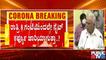 ತಜ್ಞರ ಸಲಹೆಯಂತೆ ನೈಟ್ ಕರ್ಫ್ಯೂ ಅವಧಿಯನ್ನು ಬದಲಾಯಿಸುತ್ತಾ ಸರ್ಕಾರ..? | Covid19 Tough Rules In Karnataka