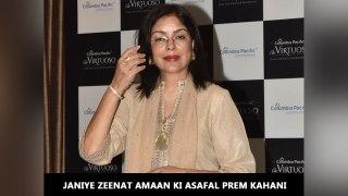 Janiye Zeenat Amaan Ki Asafal Prem Kahani