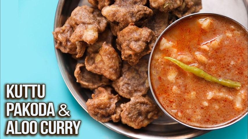 Kuttu Pakoda & Aloo Curry | How To Make Vrat Ke Pakode | MOTHER'S RECIPE | Upvas Recipe