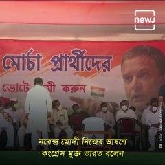 Rahul Gandhi Attacks Mamata Banerjee & Narendra Modi From Election Campaign