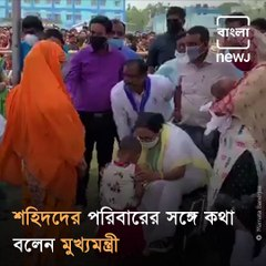 Mamata Banerjee Goes To  Mathabhanga, To Meet The Family Of Ananda Barman
