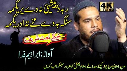 Pashto New HD Naat - Senga Ba De makhe Ta Odregema by Ibrahim Fida