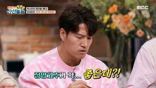 [HOT] Korean beef canary bibimbap, 볼빨간 신선놀음 210416