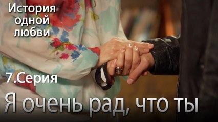 Я очень рад, что ты - История одной любви - 7 серия