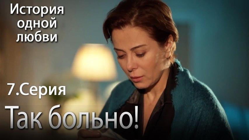 Так больно! - История одной любви - 7 серия