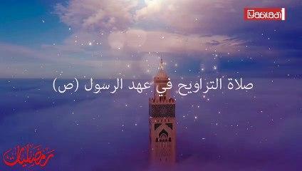 رمضانيات: صلاة التراويح في زمن الرسول (ص)