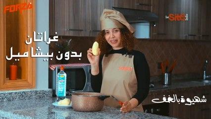 شهيوة بالخف.. غراتان البطاطس واللحم المفروم بدون بيشاميل