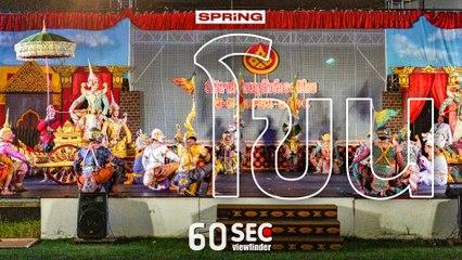 60SEC viewfinder | โขน | EP.40