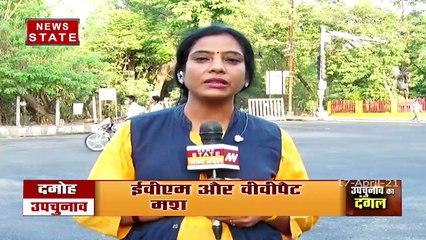 Madhya Pradesh : दमोह चुनाव के लिए वोटिंग शुरू, देखें रिपोर्ट