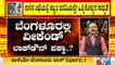 ಮಂಗಳವಾರವೇ ರಾಜ್ಯಾದ್ಯಂತ ಟಫ್ ರೂಲ್ಸ್ ಜಾರಿಯಾಗುವ ಸಾಧ್ಯತೆ । Covid19 Tough Rules In Karnataka
