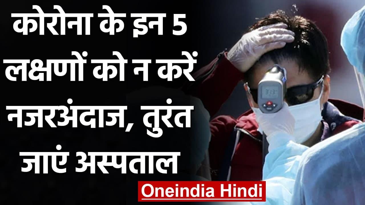 Coronavirus India Update: ये है Corona के 5 सबसे Dangerous Symptoms जानिए | वनइंडिया हिंदी