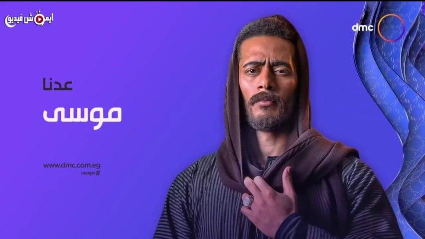 مسلسل موسى الحلقة 6 السادسة