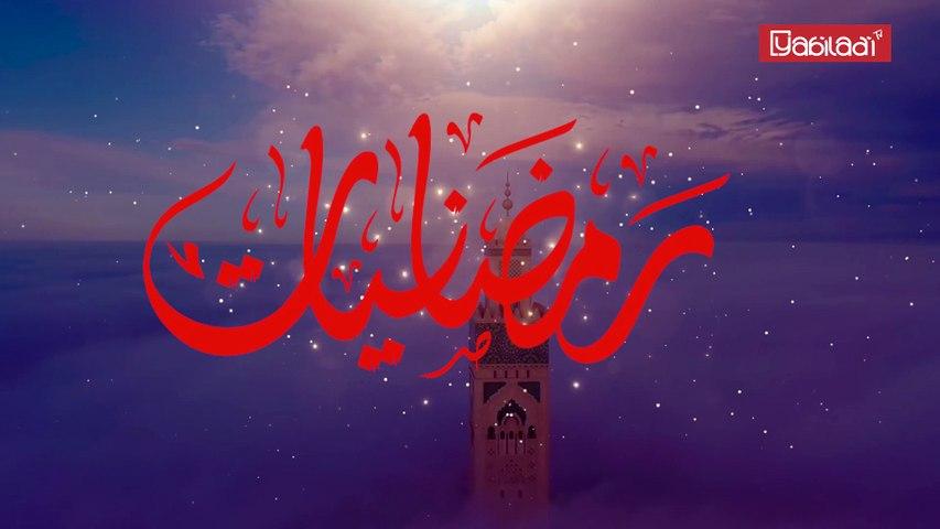 رمضانيات: طعام الرسول (ص) في رمضان