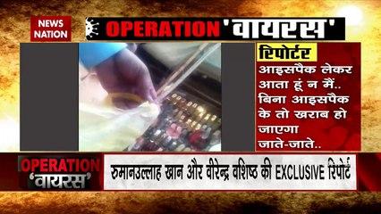 Damdar 10 : News Nation एक्सक्लूसिव 'ऑपरेशन वायरस'