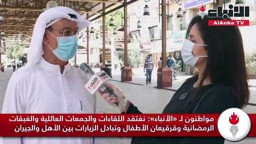 مواطنون لـ «الأنباء» : عادات جميلة افتقدناها في رمضان 2021 بسبب «كورونا» والحظر ومنع التجمعات والمناسبات