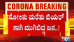 Villagers Loot Beer Bottles After Truck Carrying Them Topples Near MC Halli In Chikkamagaluru