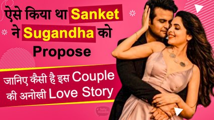 Sugandha Mishra And Sanket Bhosale Love Story Revealed