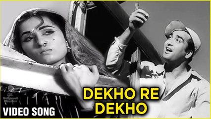 Dekho Re Dekho Log Ajooba- Video Song   Insan Jag Utha   Sunil Dutt & Madhubala   Mohammed Rafi Hits
