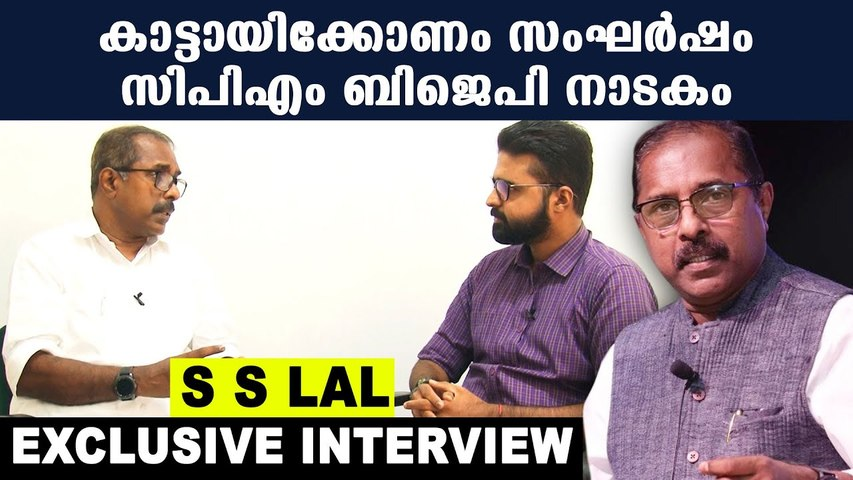 DR S S Lal interview about LDF bjp fight