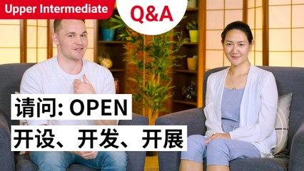 Qing Wen: 开设, 开发, 开展 OPEN |  Upper Intermediate | ChinesePod
