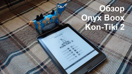 Обзор Onyx Boox Kon-Tiki 2, читалки, в честь плота названной